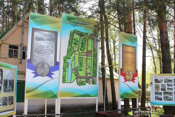 Парк Ёлочки в Домодедово (27)