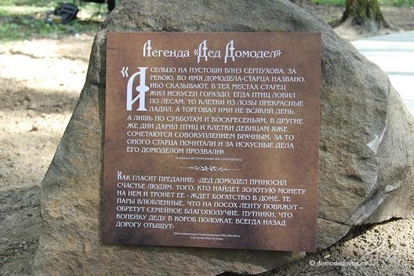 Парк Ёлочки в Домодедово (46)