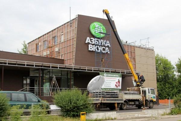 azbuka-vkusa-_04