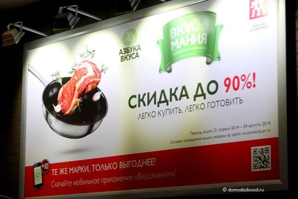 """Супермаркет """"Азбука вкуса"""" в Домодедово"""