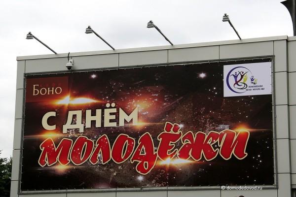 den-molodezhi-4