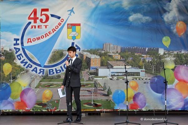 Празднование Дня России в парке Ёлочки