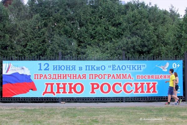 Афиша к празднованию Дня России