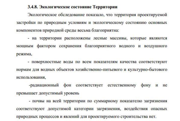 Полная лажа про экологию Домодедово