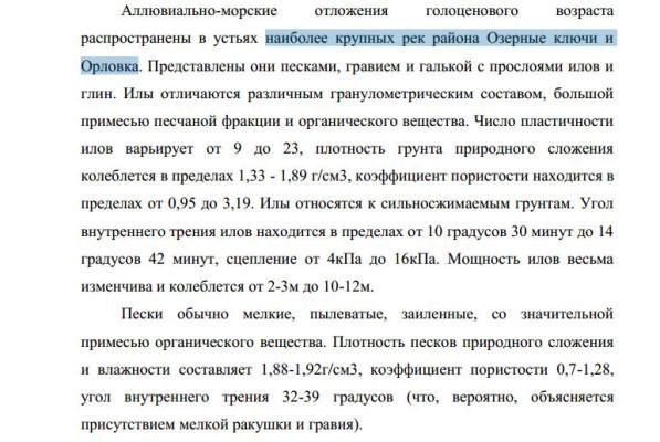 Документация к проекту строительства дороги в Домодедово