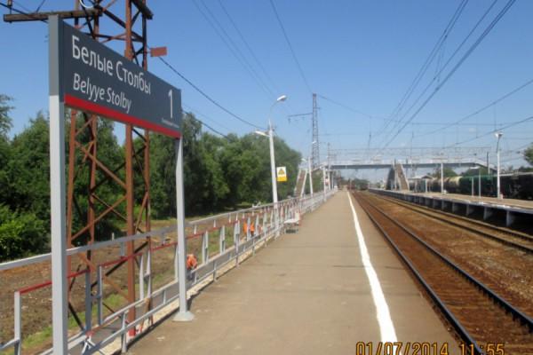 Станция Белые Столбы