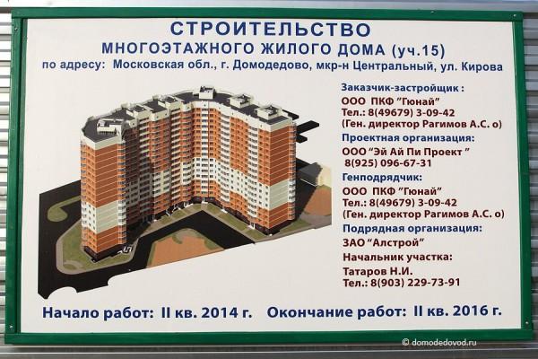 Новостройки ПКФ Гюнай в Домодедово (2)