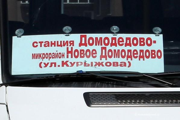 Маршрутка Домодедово - Новое Домодедово