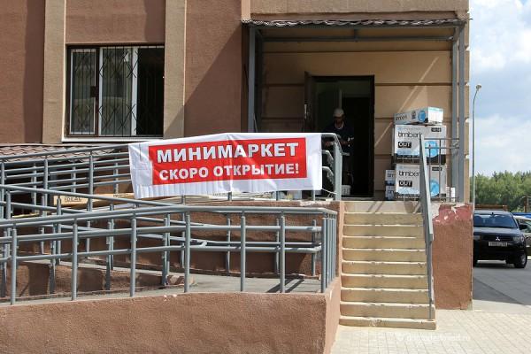 Минимаркет. Скоро открытие в Новом Домодедово