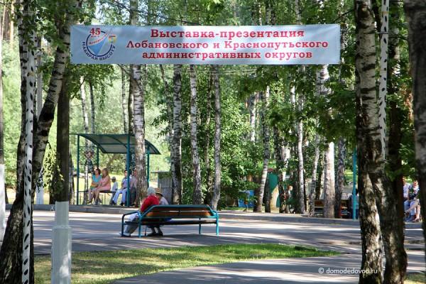 park-domodedovo-1