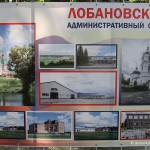 Годовой отчет по Лобановскому административному округу