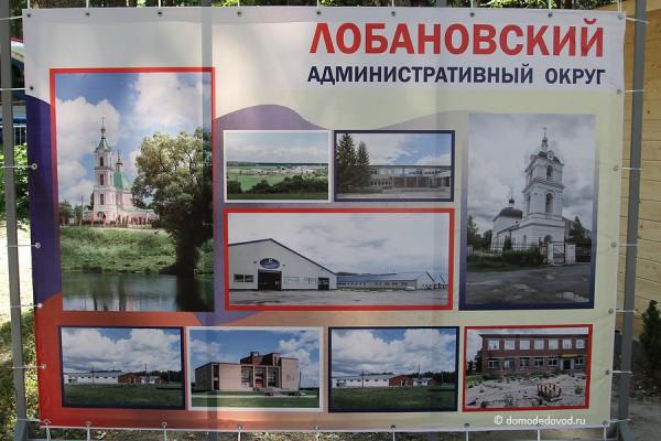 Выставка-презентация Краснопутьского и Лобановского административных округов