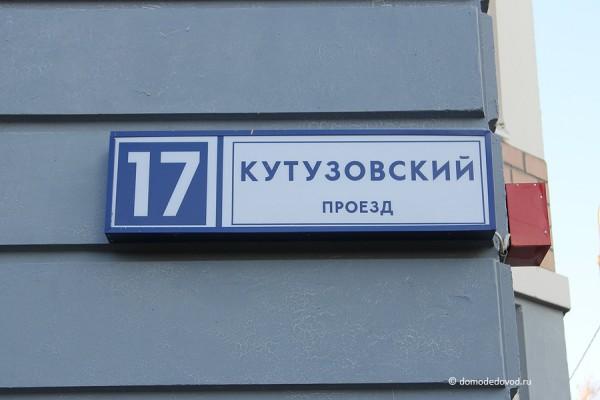Новостройка СУ-155 на Ленинской. Кутузовский проезд 17