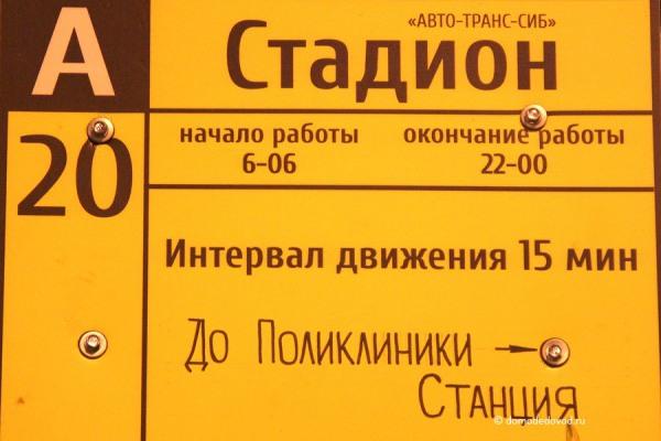 avtobus-20-0001