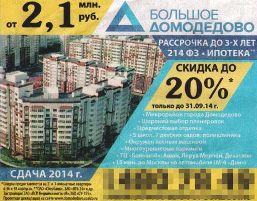 Реклама проекта Большое Домодедово