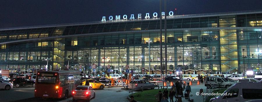 Фото аэропорта домодедово ночь рубежом