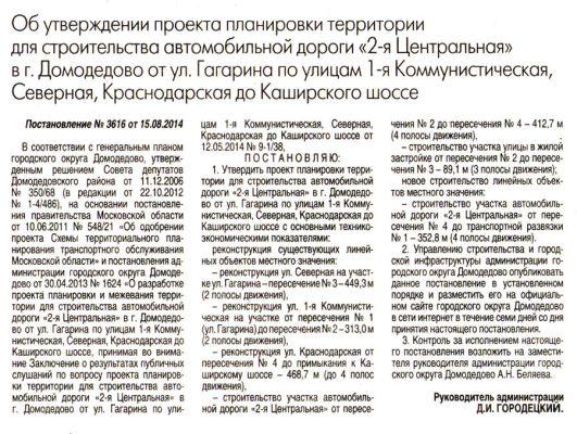 Постановление об утверждении проекта планировки для строительства дороги 2-я Центральная