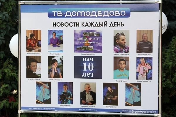 10 лет ТВ-Домодедово