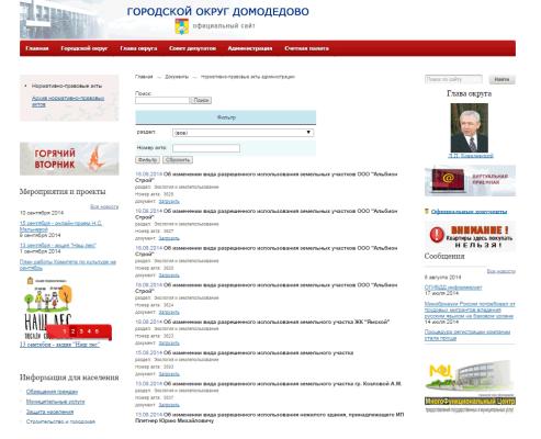 Скриншот официального сайта городского округа Домодедово