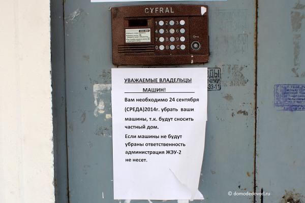 Снос дома на улице Ленинской и новостройка СУ-155 (7)