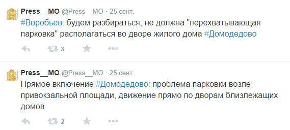 Проблема парковки в Домодедово. Твиттер пресс-службы губернатора