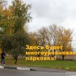 Многоуровневую парковку под забором школы №1 в Домодедово построят к Чемпионату по футболу