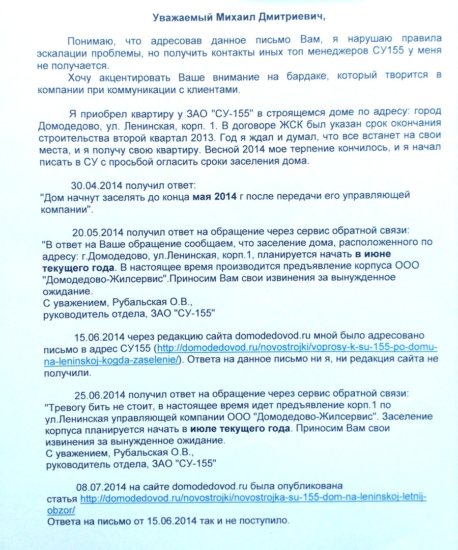 Письмо дольщика СУ-155 к председателю совета директоров Балакину М.Д.