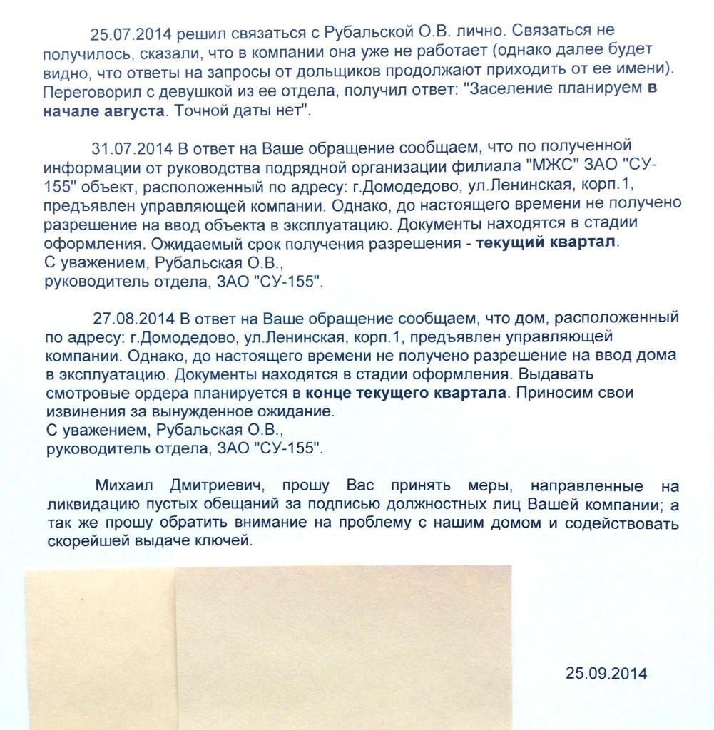 Письмо дольщика СУ-155  председателю совета директоров Балакину М.Д.