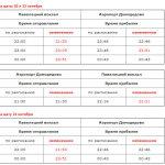 Изменения в графике аэроэкспрессов 20, 21 и 23 октября
