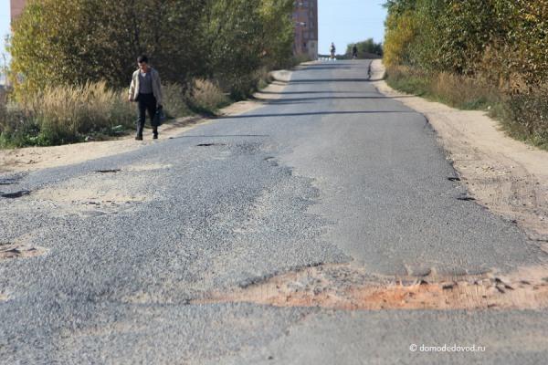 Дорога в Новое и Южное Домодедово