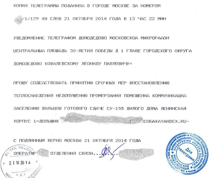 Телеграмма Л.П. Ковалевскому