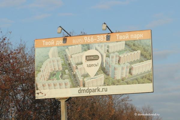 dmd-park-0028