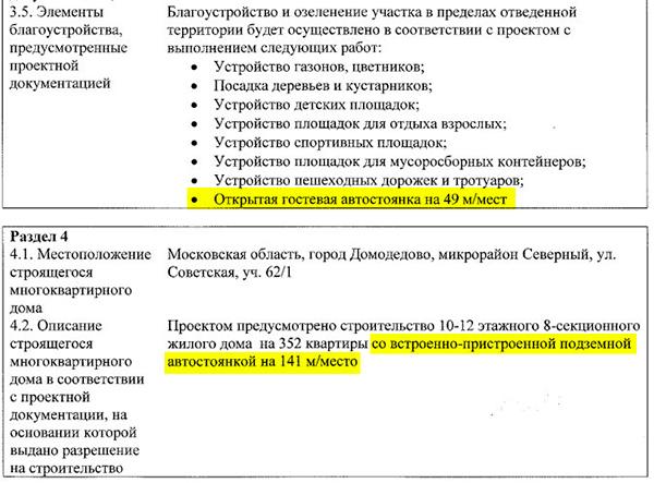 Фрагмент из проектной документации дома по адресу Домодедово, ул. Советская, 62/1