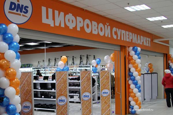 Супермаркет электроники DNS в Домодедово