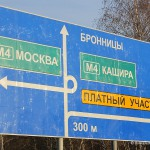 День забытой Конституции или вновь о дорогах в Домодедово