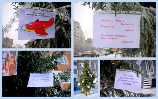 Новогодняя ёлка обманутых дольщиков СУ-155 из Домодедово