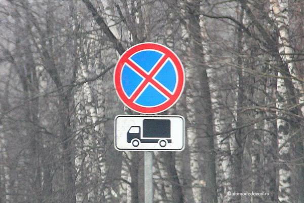 Дорожный знак «Остановка запрещена»
