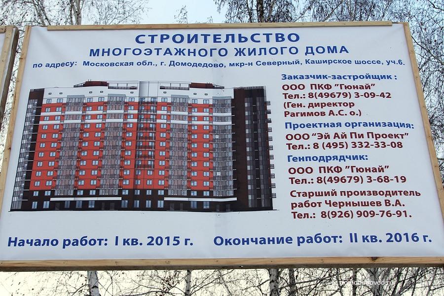 """Новостройка """"Гюнай"""" на Каширском шоссе в Домодедово"""