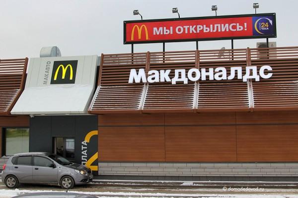 Макдоналдс в Домодедово (11)
