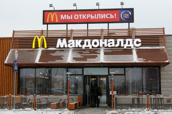 Макдоналдс в Домодедово (10)