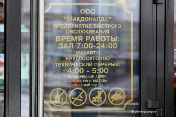 Макдоналдс в Домодедово (9)