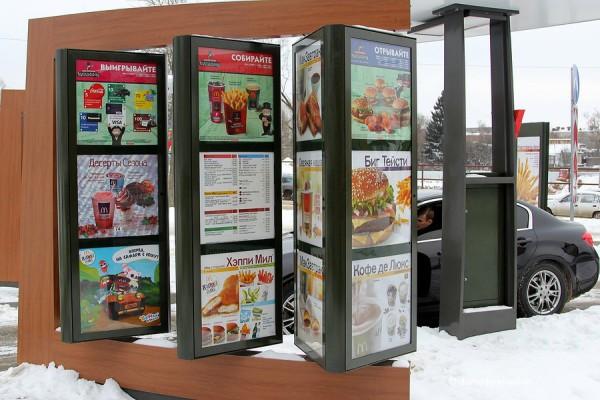 Макдоналдс в Домодедово (7)
