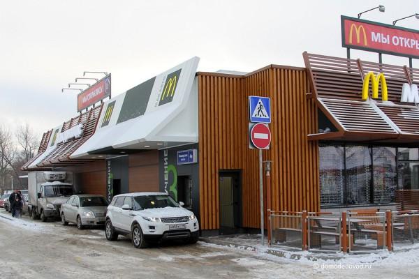 Макдоналдс в Домодедово (2)