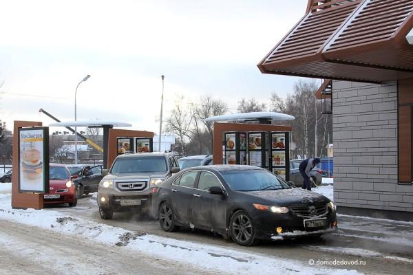 Макдоналдс в Домодедово (1)