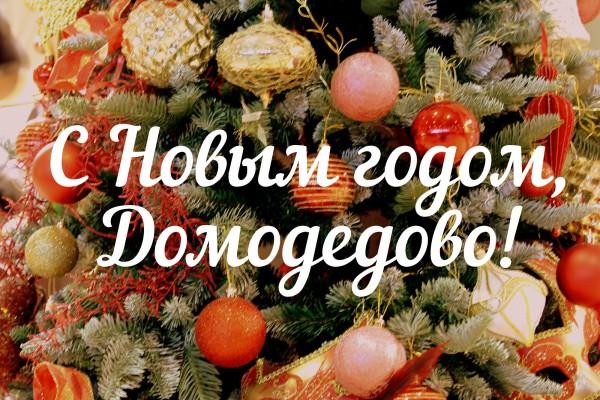 С Новым годом, Домодедово!