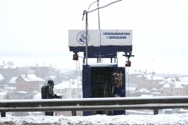 Горнолыжный клуб в Домодедово
