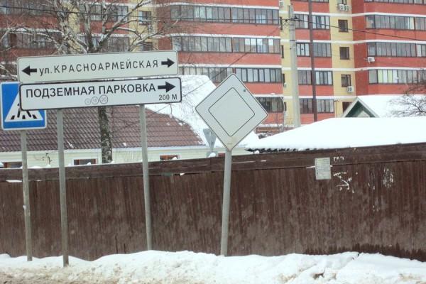 """Знак """"Главная дорога"""" на пенсии"""