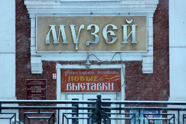 Музей в Домодедово