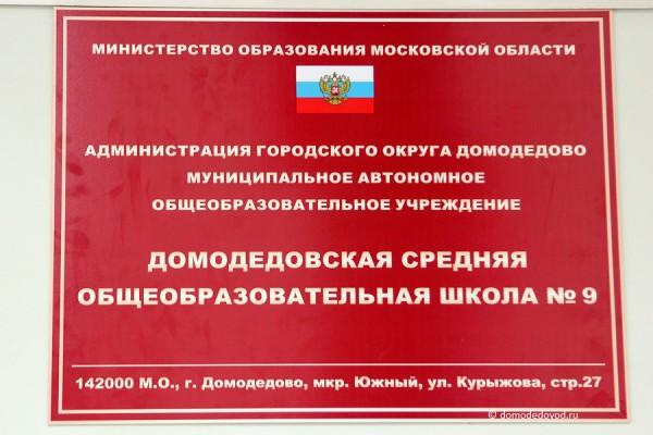 Домодедовская средняя общеобразовательная школа №9