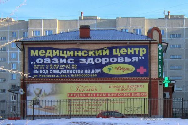 """Медицинский центр """"Оазис здоровья"""""""
